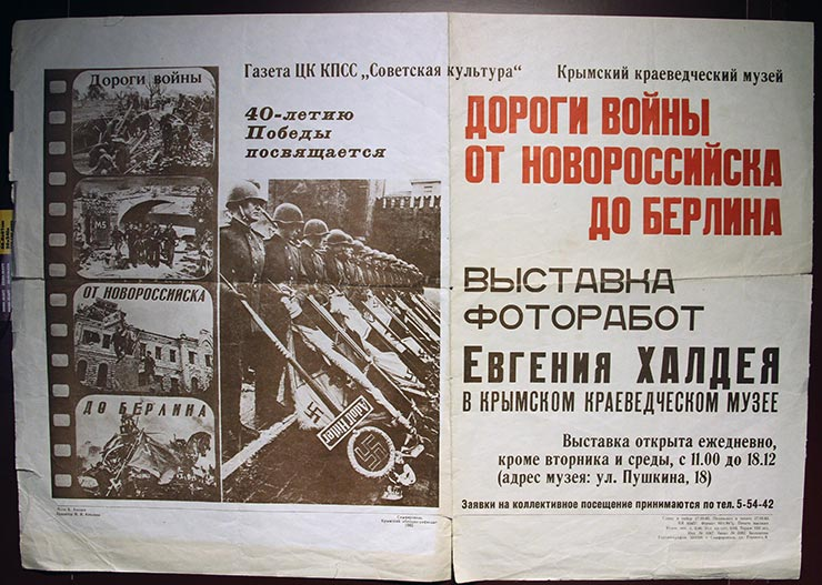 Exhibition Poster, 40th Anniversary of Great Patriotic War Victory
